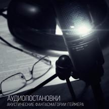 Аудиопостановки