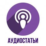 Аудиостатьи