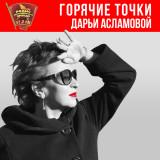 Горячие точки Дарьи Асламовой