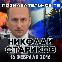 Николай Стариков 16 Февраля 2016 (Познавательное ТВ, Николай Стариков)