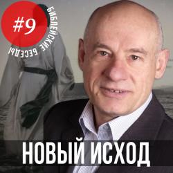 ВЫПУСК 9 - «Новый исход» 2016/1