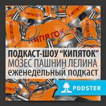 Подкаст-шоу «Кипяток»