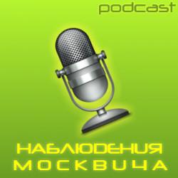 Выпуск 132 — Афёры XX века.