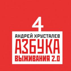 Концепция шоу «Прямая линия с Путиным»
