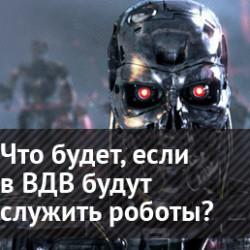 Что будет, если в ВДВ будут служить роботы?
