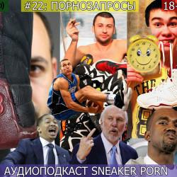 """Sneaker porn"""". Выпуск 22: """"Порнозапросы"""""""