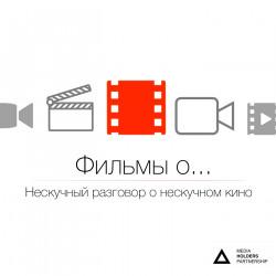 Фильмы о Выпуск 50