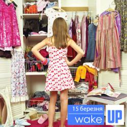 Що одягнути вранці