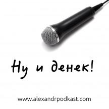Alexandr