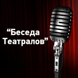 """«Беседа Театралов» #6   Специальный выпуск с гостями из """"Ливерпуля"""""""