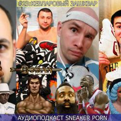 """Sneaker porn. Выпуск 23: """"Кевларовый зашквар"""""""