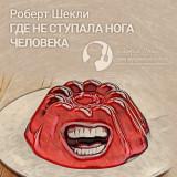 Роберт Шекли - Где не ступала нога человека 10 произведений