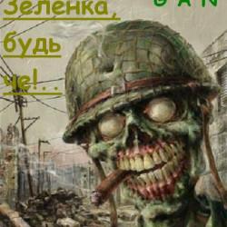 "Г. Неделько *** ""Зелёнка, будь че!.."" [юм. фант, науч. фант] --- Чтец: Djay Ars"