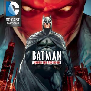 DC-CAST 6 - Бэтмен: Под красным колпаком (2010)