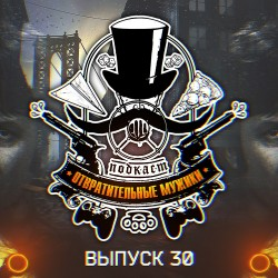 Выпуск 30. This Will Be Bitch