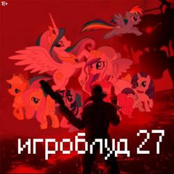 Выпуск 27