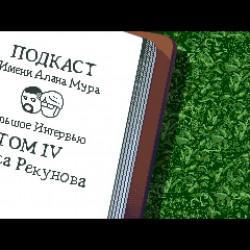 Special: Большое интервью: Алиса Рекунова