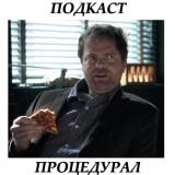 ПРОЦЕДУРАЛ