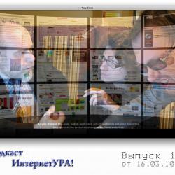 «ИнтернетУРА!» — Первый выпуск от 16 марта 2010