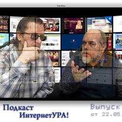 «Социально-Экономическое взросление Рунета»