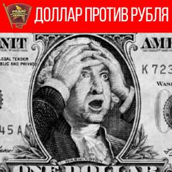 Первая мировая валютная война: воюют все против всех