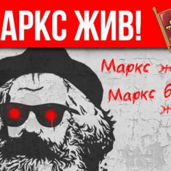 Марксизм не остановить: какие проблемы он решит в ближайшее время