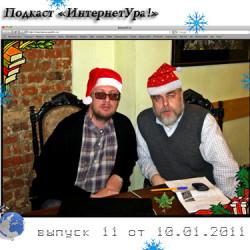 «Как изменился Рунет в 2010 году?»