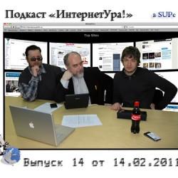 «ИнтернетУра!» в SUPe: на связи Илья Дронов. Часть 1