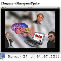 «Интернет и новые медиа»