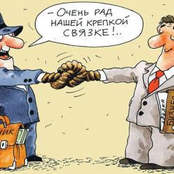 Легко ли сегодня быть коррупционером. 2-я часть