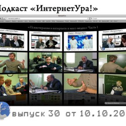 «Психотерапия в интернете и масс-медиа».