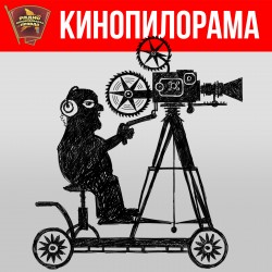 Итоги Берлинского фестиваля глазами нашего кинообозревателя Стаса Тыркина