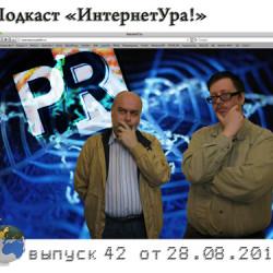 «Новая угроза России: рунет стал разносчиком пиарофрении!»