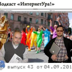 «Гей-парады под запрет — на ближайшие 100 лет!»