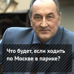 Что будет, если ходить по Москве в парике?