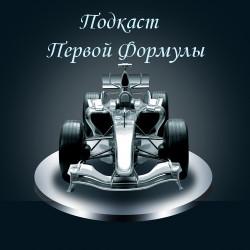 Подкаст Первой Формулы. Женщина на подиуме