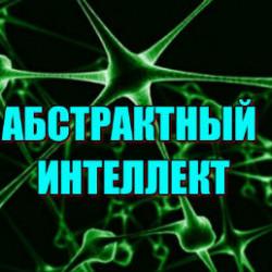 Абстрактный интеллект