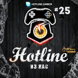 Hotline Gmbox. Выпуск 25