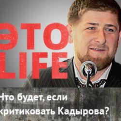 Что будет, если критиковать Кадырова?