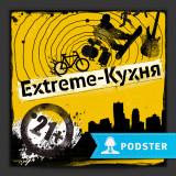 Extreme-Кухня