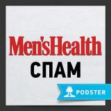 Men's Health: СПАМ