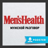 Men's Health: Мужской разговор