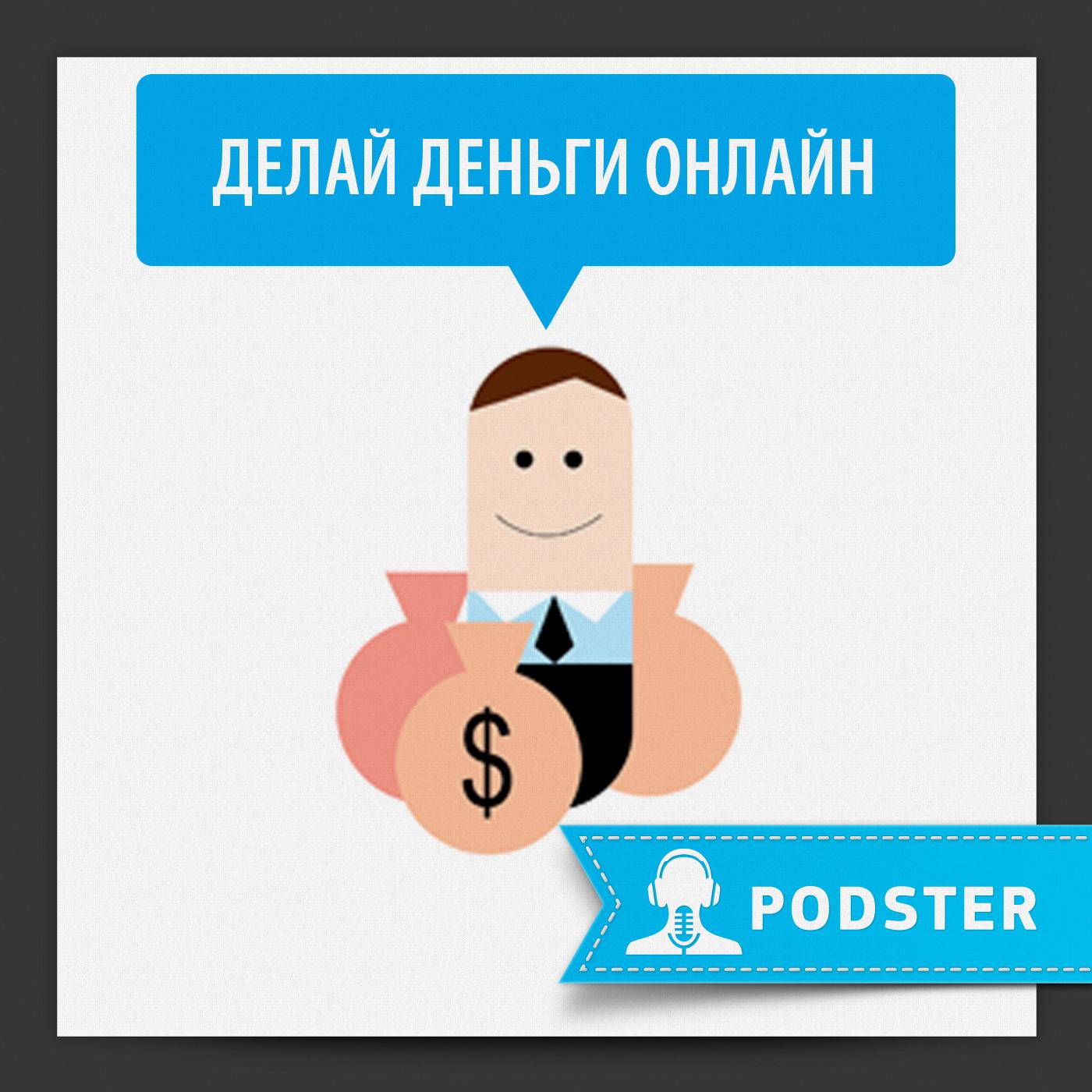 Делай деньги онлайн