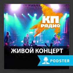 Живой концерт Сергея Кристовского