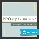 PRO Франчайзинг