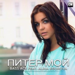 Bass Ace Feat. Alina Egorova - Питер Мой [Clubmasters Records]