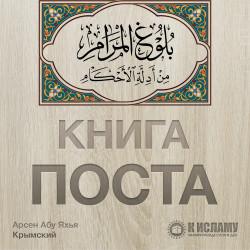 Книга Поста. Булуг аль-Марам. Урок 14