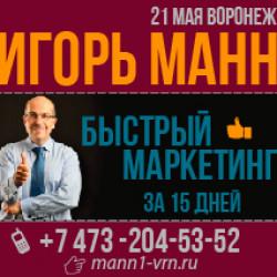 Кейс по продаже тренинга Игоря Манна