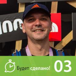Денис Сарычев: Как пробежать марафон?