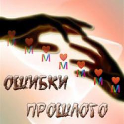 Елена Стяжкина: «Признать ошибки прошлого всегда больно и всегда трудно»